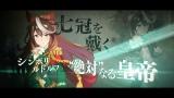 ゲーム『ウマ娘 プリティーダービー』新CM公開