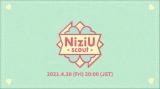 NiziU最新リアリティ番組『NiziU Scout』ロゴ