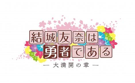 アニメ『結城友奈は勇者である-大満開の章-』