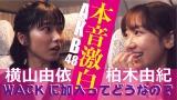 AKB48柏木由紀のWACKコラボについて横山由依と対談