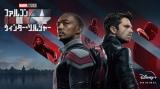 ディズニープラスオリジナルシリーズ『ファルコン&ウィンター・ソルジャー』ディズニープラスで配信中(C)2021 Marvel
