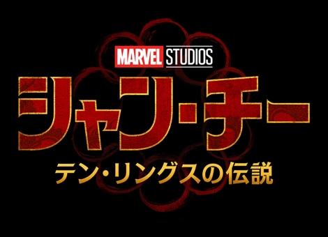 映画『シャン・チー/テン・リングスの伝説』9月3日全国公開 (C)Marvel Studios 2021