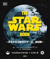 『THE STAR WARS BOOK はるかなる銀河のサーガ 全記録』(著者:パブロ・ヒダルゴ コール・ホートン ダン・ゼア 翻訳:富永和子、富永晶子/講談社)(C)&TM LUCASFILM LTD.