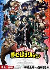アニメ 『僕のヒーローアカデミア』のキービジュアル