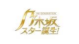 『乃木坂スター誕生!』のロゴ(C)日本テレビ
