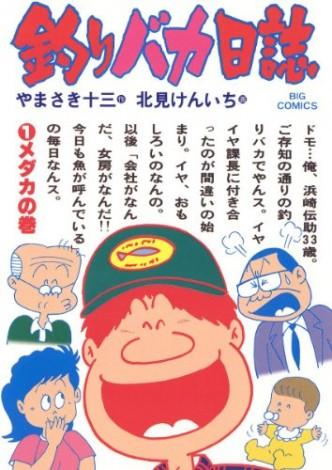 『釣りバカ日誌』コミックス第1巻