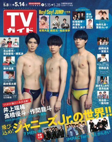 『TVガイド2021年5/14号』表紙を飾るHiHi Jets(左から)高橋優斗、井上瑞稀、作間龍斗