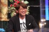 7日放送のバラエティー『人志松本の酒のツマミになる話』に出演する大竹一樹(C)フジテレビ