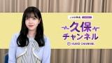 乃木坂46の定額制動画配信サービス「のぎ動画」で5月7日からスタートする新番組『久保チャンネル』