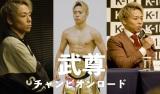 LINE NEWS VISION『武尊チャンピオンロード 』(全8話)