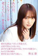 菅井友香著書『あの日、 こんなことを考えていた』Amazon.co.jp限定A