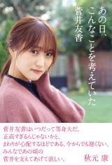 菅井友香著書『あの日、 こんなことを考えていた』Amazon.co.jp限定B