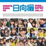 『日向坂46写真集 日向撮 VOL.01』(講談社)