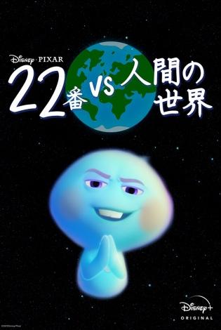 ディズニー&ピクサー最新作『22番 vs 人間の世界』特別映像が解禁。ディズニープラスで5月7日より独占配信開始 (C) 2021 Disney/Pixar
