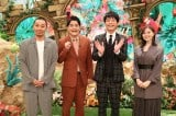 9日放送のバラエティー『お笑いオムニバスGP(グランプリ)』(C)フジテレビ