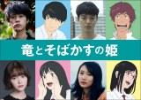 細田守監督最新作『竜とそばかすの姫』(2021年7月公開)成田凌、染谷将太、玉城ティナ、幾田りらが主人公の同級生役で声の出演 (C)2021 スタジオ地図