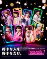 """Hey! Say! JUMP、8人それぞれがドアップ&カメラ目線で""""キメぜりふ"""" 8日より新CM放映スタート"""
