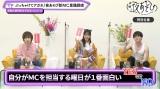 『声優と夜あそび WEEKEND』の様子 (C)AbemaTV,Inc.