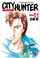 『シティーハンター』コミックス第1巻