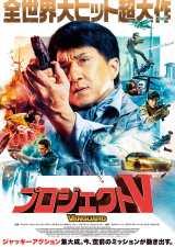 ジャッキー・チェン主演、映画『プロジェクトV』(5月7日より公開中) (C)2020 SHANGHAI LIX ENTERTAINMENT CO.LTD ALLRIGHTS RESRVED