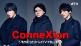 オリジナルドラマ『ConneXion』に出演するKis-My-Ft2の千賀健永、横尾渉、藤ヶ谷太輔