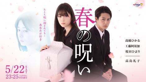ドラマ『春の呪い』のメインビジュアル (C)テレビ東京