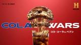 6月8日より、1980年代アメリカで起こったコーラ業界の覇権争いを描いたドキュメンタリー『COLA WARS / コカ・コーラvs.ペプシ』を日本初、独占配信 (C)2021, A&E Television Networks, LLC. All Rights Reserved.
