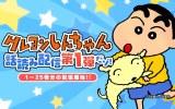 『クレヨンしんちゃん』、総合電子書店サービス「ゼブラック」で配信開始 (C)臼井儀人/双葉社