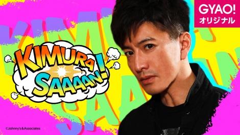 映像配信サービス「GYAO!」の番組『木村さ〜〜ん!』(C)Johnny&Associates
