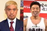 (左から)松本人志、なかやまきんに君 (C)ORICON NewS inc.