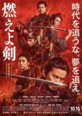 映画『燃えよ剣』の公開日が10月15日に決定(C)2021「燃えよ剣」製作委員会