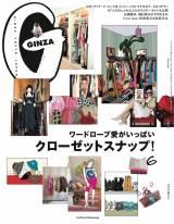 『GINZA』6月号にTravis Japanの松田元太と松倉海斗が登場 (C)マガジンハウス