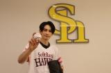 町田啓太、ホークス戦の始球式