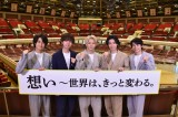 『24時間テレビ44』メインパーソナリティーにKing & Princeが決定 (C)日本テレビ