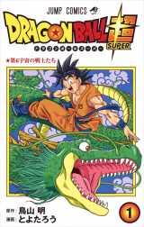 原作漫画『ドラゴンボール超』(C)バード・スタジオ/集英社