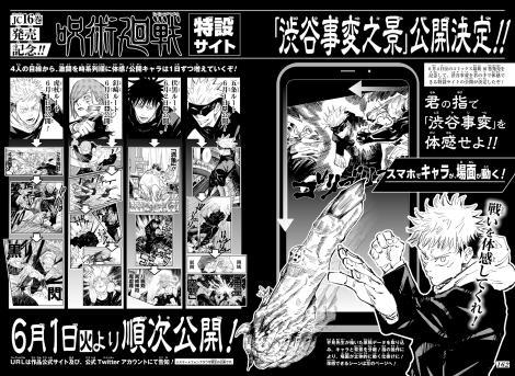 『呪術廻戦』特設サイトの施策内容 (C)芥見下々/集英社