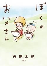 矢部太郎、絵本作家の父を描く