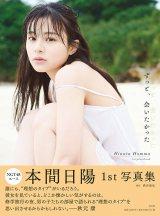 NGT48本間日陽1st写真集『ずっと、会いたかった』HMV&BOOKS online限定カバー