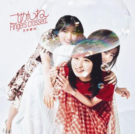 乃木坂46の27thシングル「ごめんねFingers crossed」ジャケット公開(写真は初回仕様限定盤Type-A)