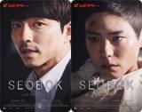 韓国映画『SEOBOK/ソボク』(7月16日公開)ムビチケカード、ムビチケオンライン券は全3種、6?4?より発売 (C)2020 CJ ENM CORPORATION, STUDIO101 ALL RIGHTS RESERVED