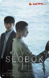 本国ポスターver=韓国映画『SEOBOK/ソボク』(7月16日公開)ムビチケカード、ムビチケオンライン券は全3種、6?4?より発売 (C)2020 CJ ENM CORPORATION, STUDIO101 ALL RIGHTS RESERVED