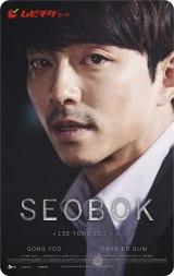 コン・ユ/ミン・ギホンver=韓国映画『SEOBOK/ソボク』(7月16日公開)ムビチケカード、ムビチケオンライン券は全3種、6?4?より発売 (C)2020 CJ ENM CORPORATION, STUDIO101 ALL RIGHTS RESERVED
