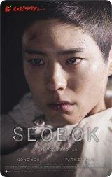 パク・ボゴム/ソボクver=韓国映画『SEOBOK/ソボク』(7月16日公開)ムビチケカード、ムビチケオンライン券は全3種、6?4?より発売 (C)2020 CJ ENM CORPORATION, STUDIO101 ALL RIGHTS RESERVED