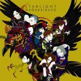 和楽器バンド「Starlight」E.P. CD Only盤
