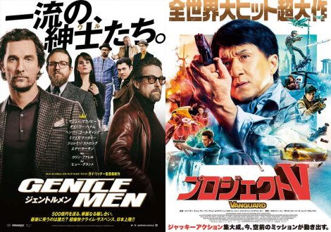5月7日に公開された映画『ジェントルメン』、『プロジェクトV』が初登場でTOP10入り