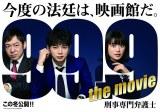 映画『99.9 -刑事専門弁護士- THE MOVIE』杉咲花が新ヒロインに決定 (C)2021「99.9-THE MOVIE」製作委員会