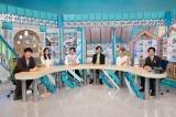 新感覚バラエティー『名所から一番近い家』でMCを務めるKing & Prince・神宮寺勇太(右)とスタジオゲストたち (C)テレビ朝日