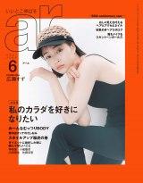 『ar』6月号表紙