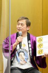 ラサール石井=三宅裕司の生誕70周年を祝した前日祭イベント『「趣味入院・特技退院」な60代を乗り越え、不死鳥の70歳になりました!!』