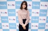 山崎怜奈 (C)TOKYO FM
